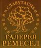 Галерея ремёсел Славутасць. Оригинальные подарки, сувениры ручной работы